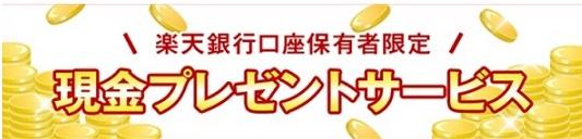 楽天銀行.jpg
